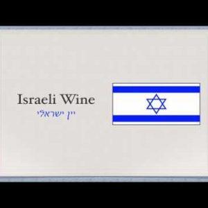 Winecast: Israeli Wine